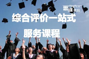 思課教育上海綜合評價一站式 服務課程圖片