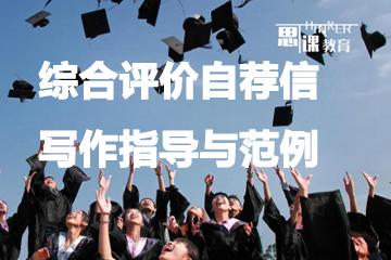 思課教育上海綜合評價自薦信 -寫作指導與范例圖片