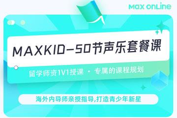 小美在线教育MAXKID-50节少儿声乐在线培训课图片
