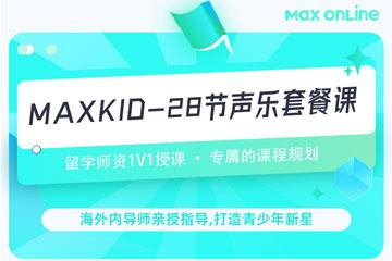 小美在线教育MAXKID-28节少儿在线声乐培训课图片