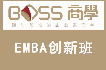 上海BOSS商学教育上海EMBA创新班图片