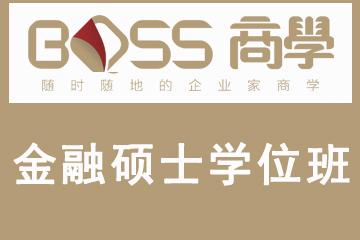 上海BOSS商学教育上海欧美金融硕士班图片