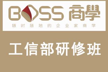 上海BOSS商学教育上海工信部研学班图片