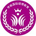 上海學威國際碩博教育