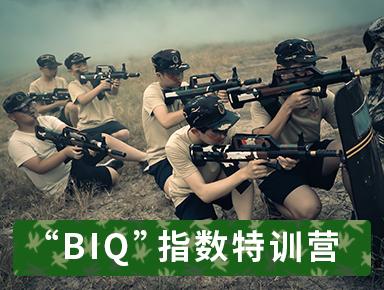 """上海西点军事夏令营上海西点2021年军事夏令营28天""""BIQ""""特训营图片"""