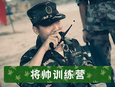 上海西点军事夏令营上海西点2021年军事夏令营28天将帅特训营图片