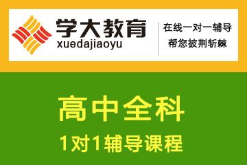 上海學大教育上海學大教育高中全科1對1輔導課程圖片