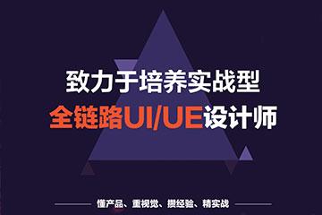 上海中公優就業教育上海全鏈路UI/UE設計培訓課程圖片
