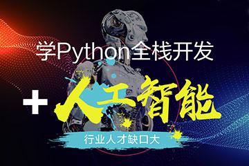 上海中公優就業教育上海Python全棧開發+人工智能培訓課程圖片