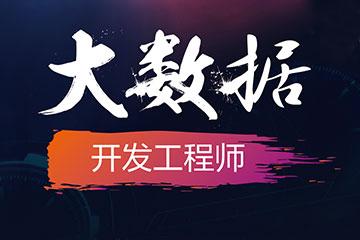 上海中公优就业教育上海大数据开发工程师培训凯发k8App图片