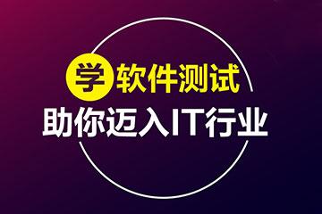 上海中公优就业教育上海软件测试培训凯发k8App图片