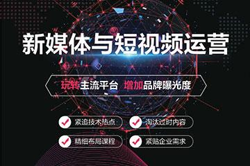上海中公优就业教育上海新媒体与短视频运营培训凯发k8App图片