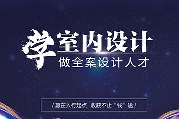 上海中公优就业教育上海室内设计培训凯发k8App图片