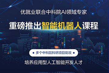 上海中公优就业教育上海智能机器人软件开发培训凯发k8App图片