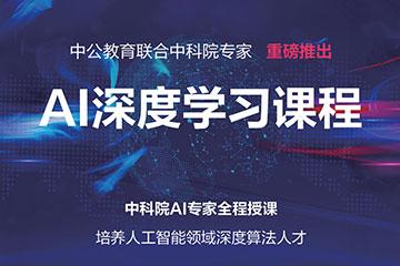 上海中公优就业教育上海AI深度学习培训凯发k8App图片