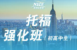 广州新洲际教育广州初高中生托福培训班图片图片