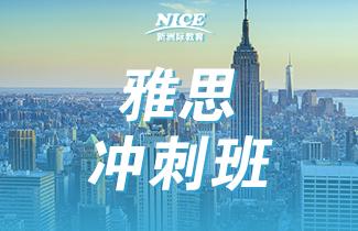 广州新洲际教育广州雅思冲刺培训班图片图片