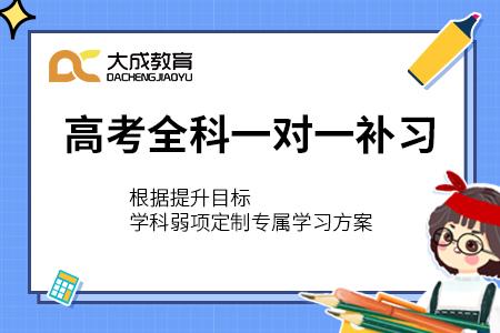 重慶大成教育重慶高考全科輔導班圖片圖片