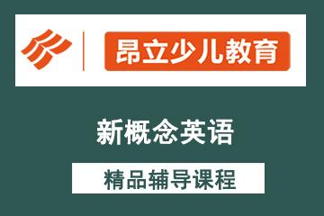 上海昂立少兒教育上海昂立少兒新概念英語課程圖片圖片