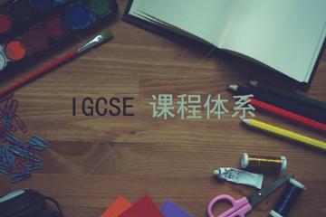 上海可惟教育上海可惟国际初中IGCSE培训凯发k8App图片
