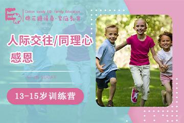 棉花糖情商·家庭教育棉花糖情商13-15歲訓練營圖片