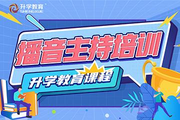 上海升學教育上海播音主持培訓班圖片