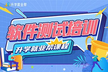上海升学教育上海软件测试培训班图片