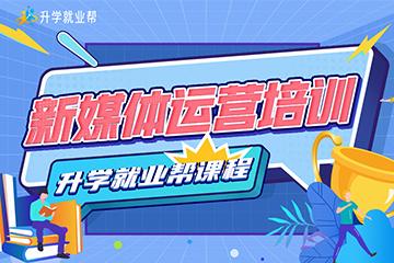 上海升学教育上海新媒体短视频培训班图片