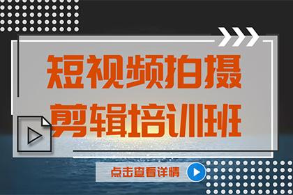 上海非凡教育上海短视频拍摄剪辑培训班图片