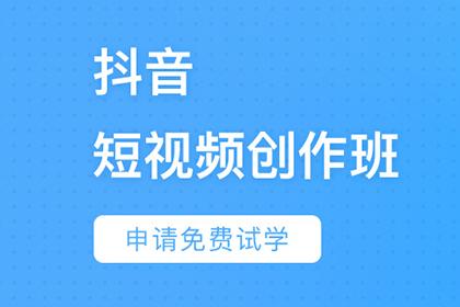 上海火星时代教育上海抖音短视频制作培训班图片