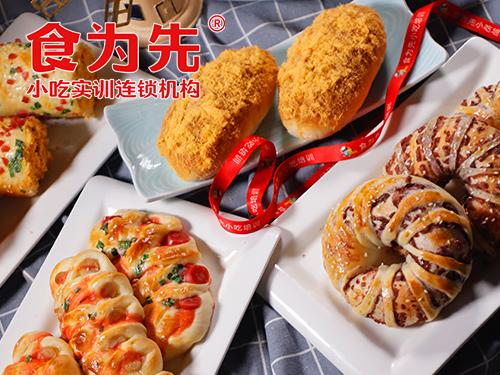 上海食為先小吃培訓上海西式西點培訓圖片