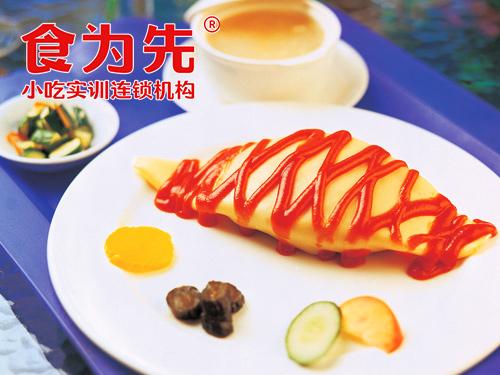 上海食為先小吃培訓上海蛋包飯培訓圖片