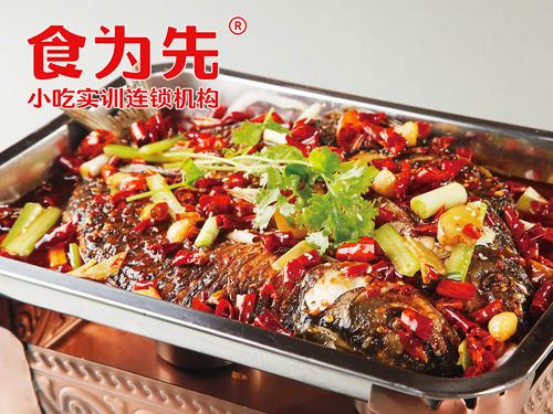 上海食為先小吃培訓上海重慶烤魚培訓圖片