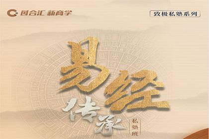 上海创合汇新商学易经传承丨私塾班丨培训凯发k8App图片