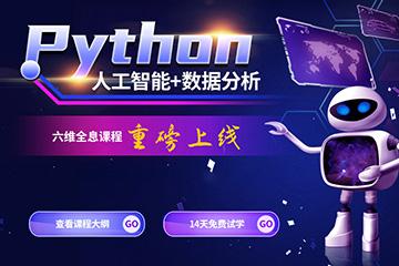 上海千鋒IT培訓上海Python人工智能培訓課程圖片