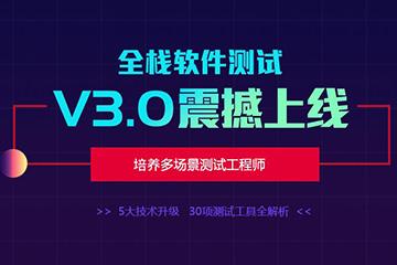 上海千锋IT培训上海全栈软件测试培训凯发k8App图片