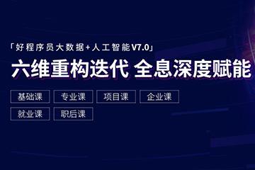 上海千锋IT培训上海大数据开发培训凯发k8App图片