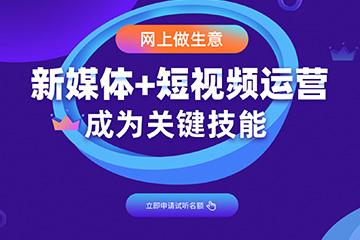 上海千锋IT培训上海新媒体运营+短视频培训凯发k8App图片