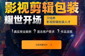 上海千鋒IT培訓上海影視剪輯包裝培訓課程圖片