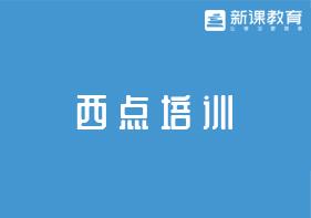 广州西点培训机构哪家好?