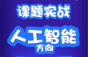 上海昂立新凯发k8App课题实战-人工智能图片