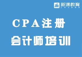 报考CPA注册会计师培训时间安排