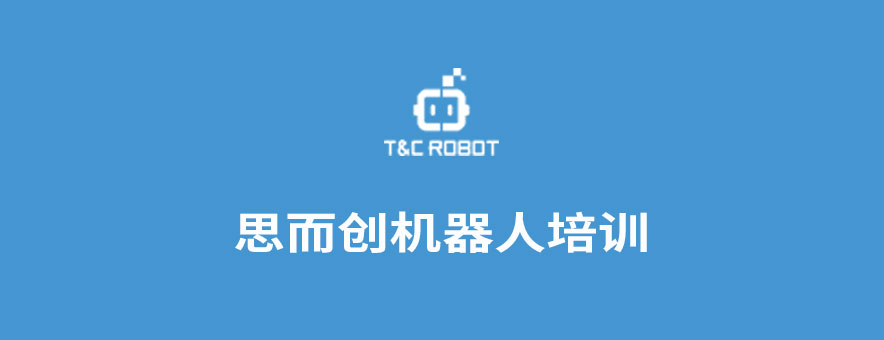 思而创机器人教育