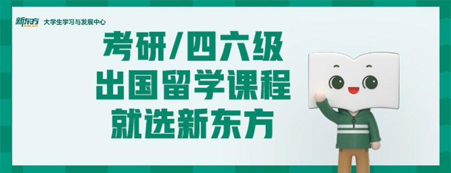 广州新东方考研