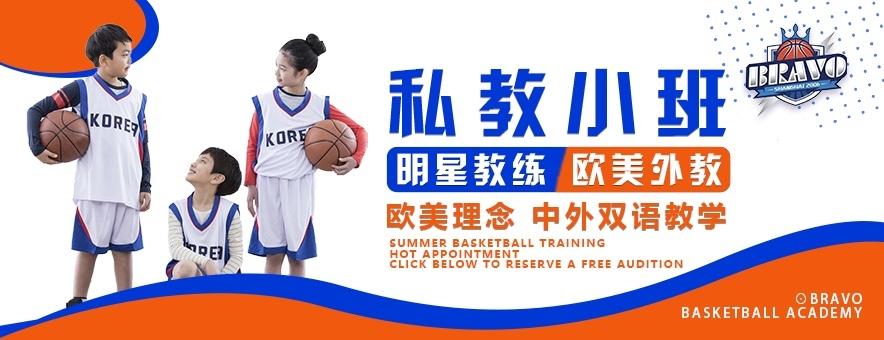上海BRAVO布拉沃篮球培训学校