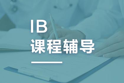 菠萝在线国际凯发k8App线上一对一菠萝在线-IB国际科目辅导凯发k8App图片