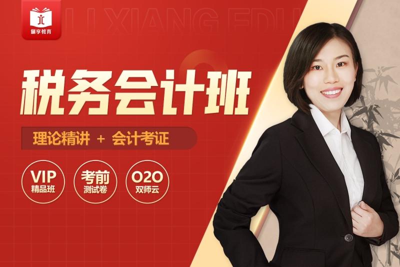 上海俐享教育培训学校上海税务会计培训班图片