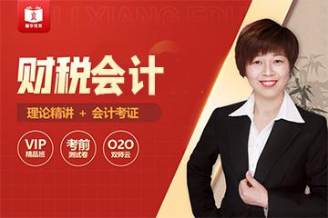 上海俐享教育培訓學校上海會計財稅課圖片
