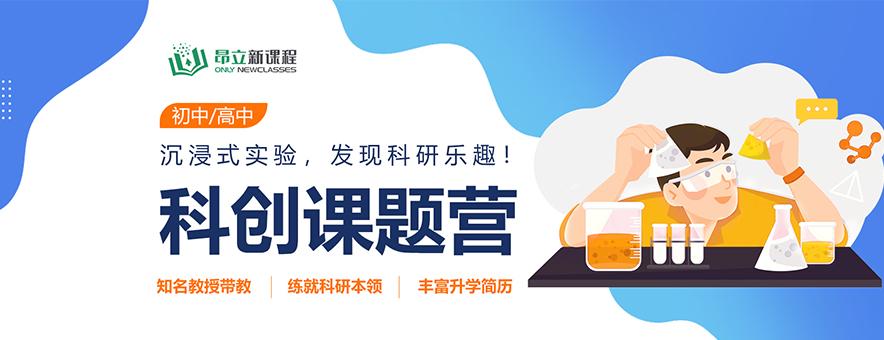 上海昂立新課程