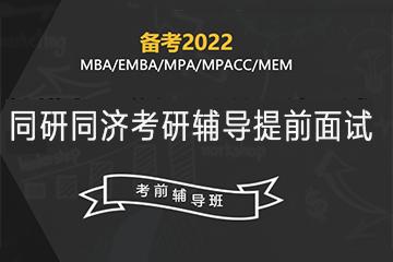 上海同研輔導中心同研同濟考研輔導提前面試圖片